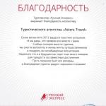 Астера Тревел - Благодарность от Русского Экспресса