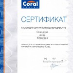 Сертификат Coral - Соколова Анна