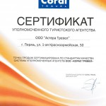 Сертификат Coral - Астера Тревел